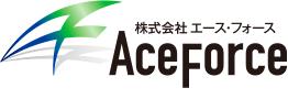 株式会社エースフォース aceforce